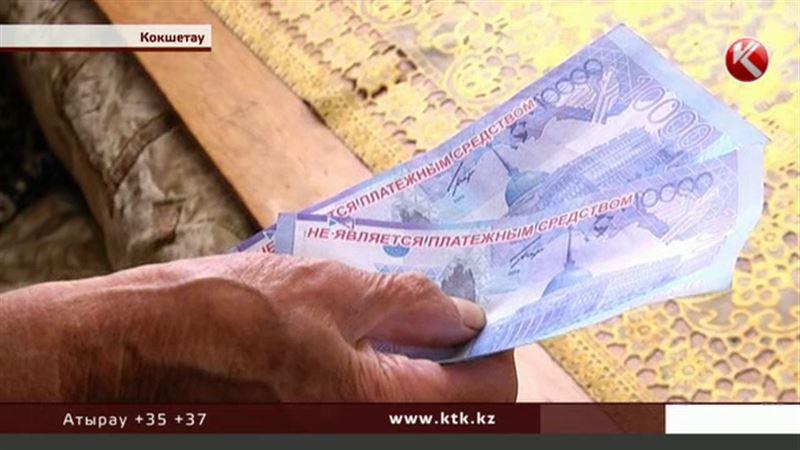 В Кокшетау «соцработник» вручал пенсионерам сувенирные деньги