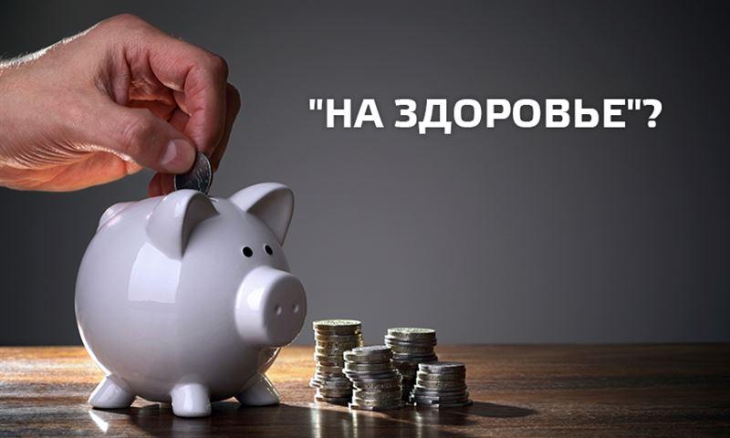 «Налог» на здоровье. Видеоинтервью с Р. Ошакбаевым