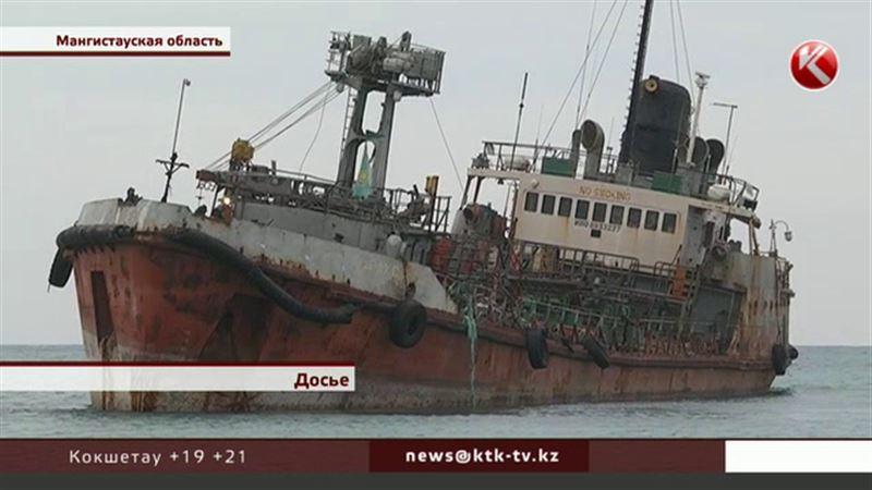 Почти 40 миллионов нужно, чтобы ликвидировать взрывоопасный танкер в Мангистау