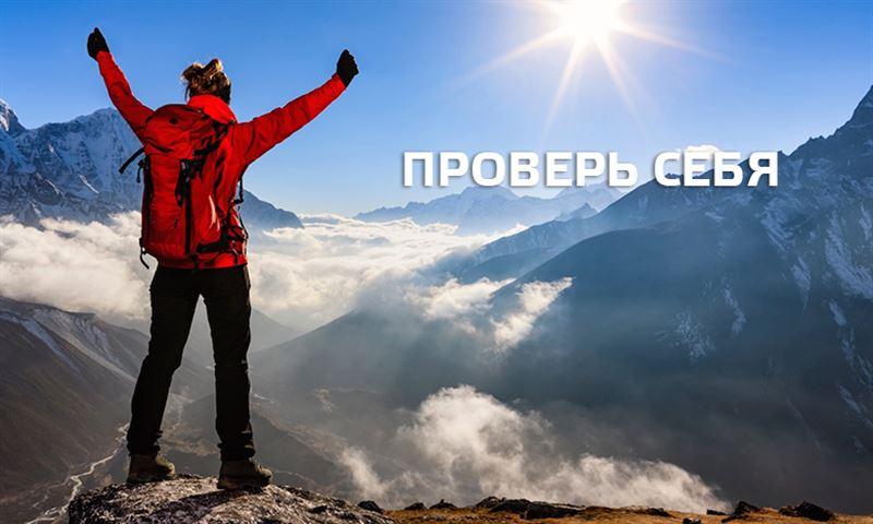 Пойдёмте в горы! Топ 5 мест для хайкинга