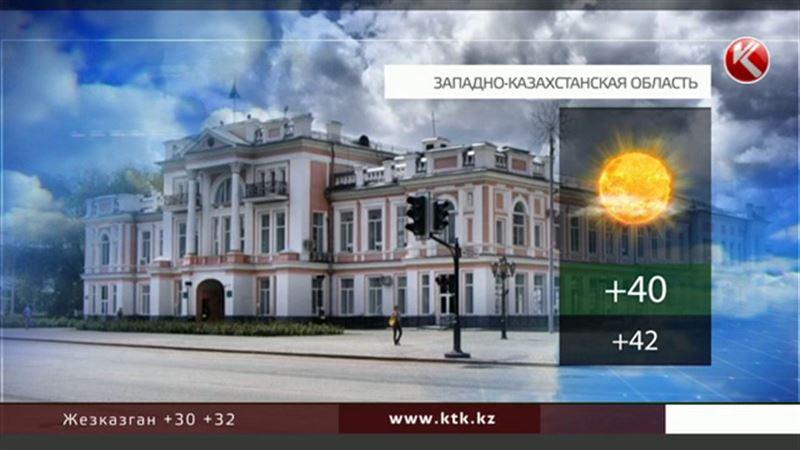 Опять 45: в Казахстане будет очень жарко!