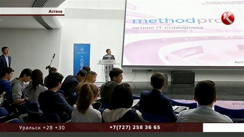 Казахстанские студенты разработали мобильное приложение для Генпрокуратуры