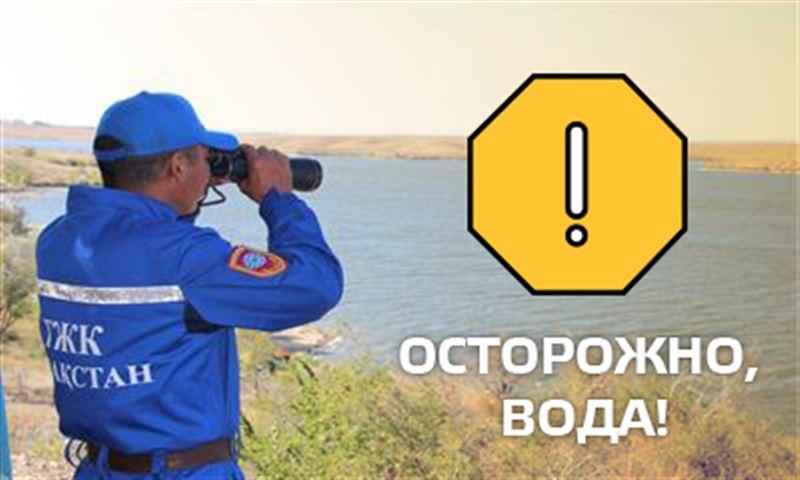 Названы самые опасные водоемы Казахстана