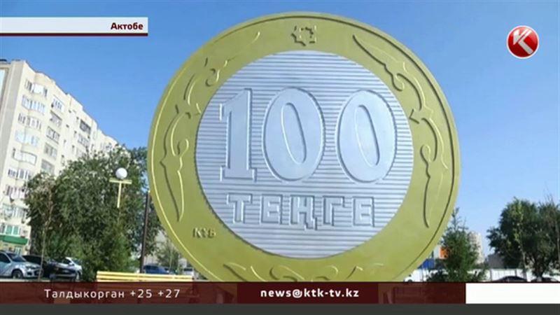 Памятник в виде 100 тенге стал местом паломничества