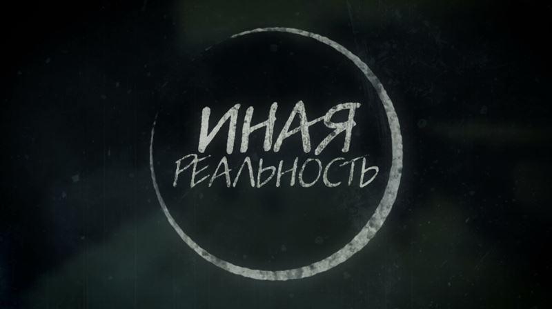 """""""ИНАЯ РЕАЛЬНОСТЬ"""" (повтор)"""