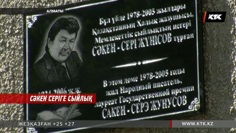 Алматыда Сәкен Жүнісовтің құрметіне ескерткіш тақта ашылды
