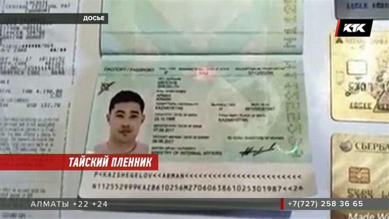 Родственники задержанного в Таиланде казахстанца добиваются встречи с ним
