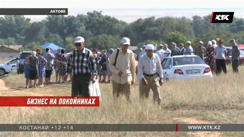 Дорогие актюбинские кладбища изучают антимонополисты