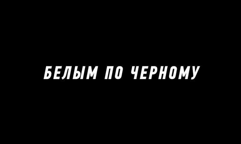 БЕЛЫМ ПО ЧЕРНОМУ: новый логотип КТК