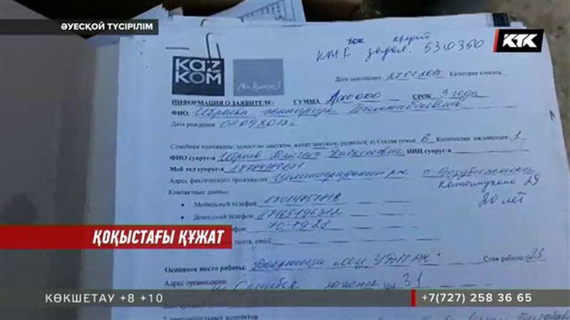 Астанада клиенттерінің құжатын қоқысқа лақтырған банк бөлімшесінің басшысы жұмыстан қуылды