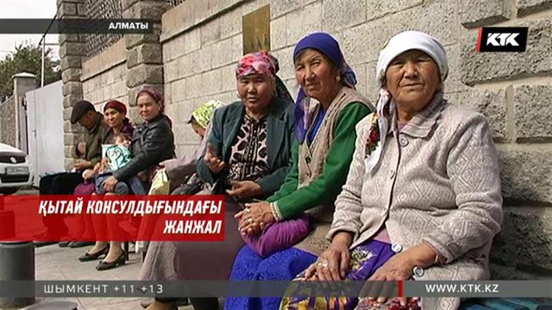 Алматыда Қытай консулдығынан виза ала алмаған жұрт шу шығарды
