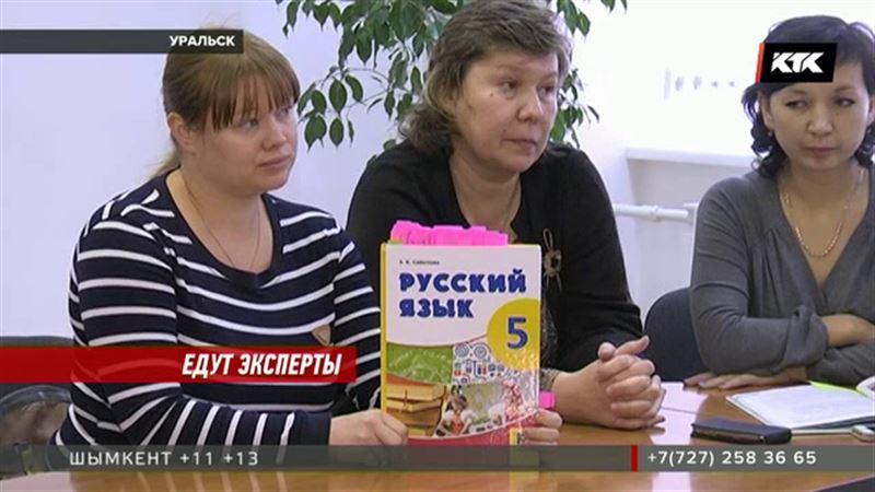 К недовольным учебниками родителям в Уральск снарядят целую комиссию