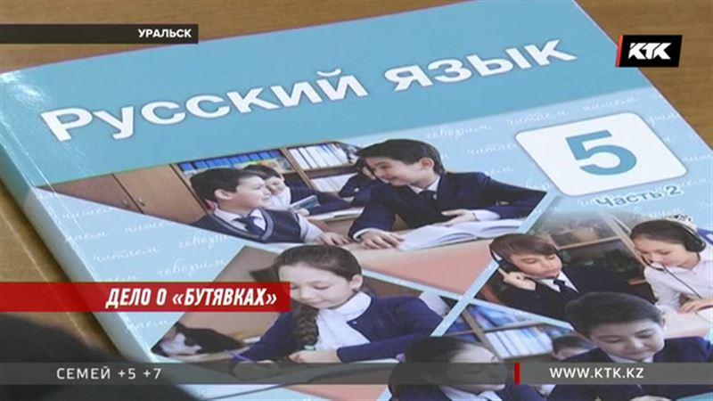 В Уральск на диалог с родителями, недовольными «бутявками», едет целая комиссия
