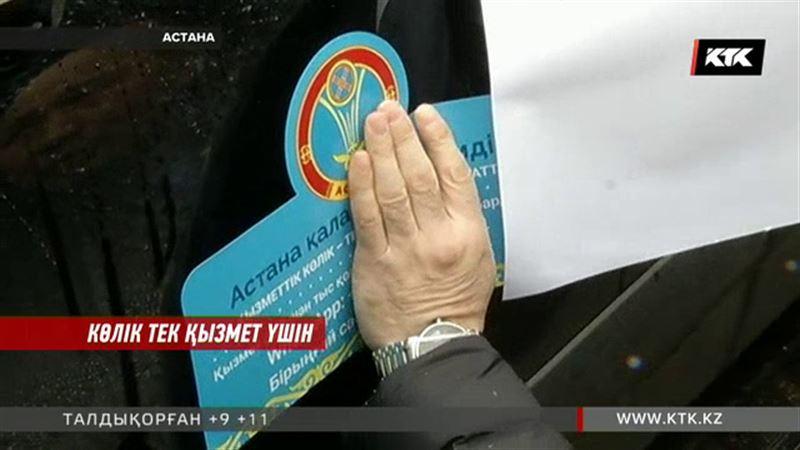 Астанада қызметтік көлігін жеке шаруасына мінгендерді енді ұстап беруге болады