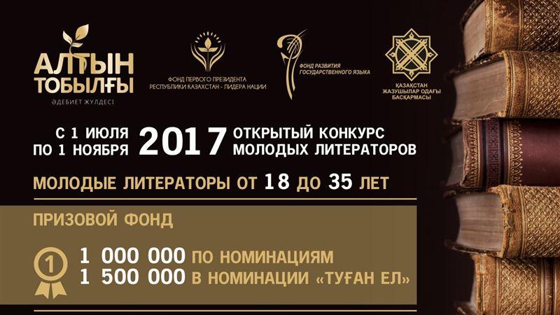 В Казахстане проводится конкурс молодых литераторов «Алтын Тобылгы»
