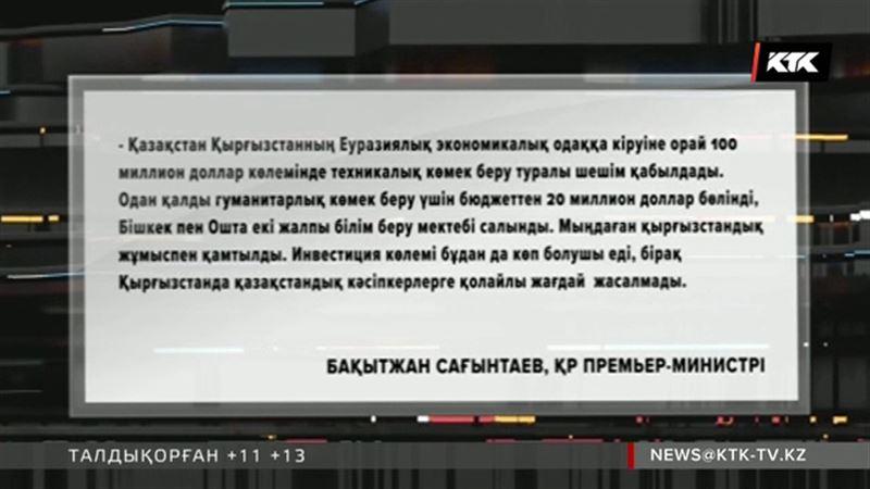 Бақытжан Сағынтаев Алмазбек Атамбаевтың мәлімдемесіне қатысты пікір білдірді