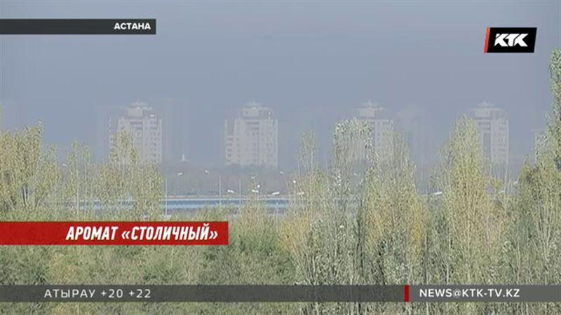 Астану окутал смог