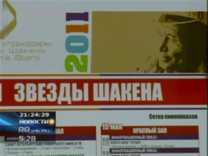 В Алматы открылся девятый фестиваль «Звезды Шакена»