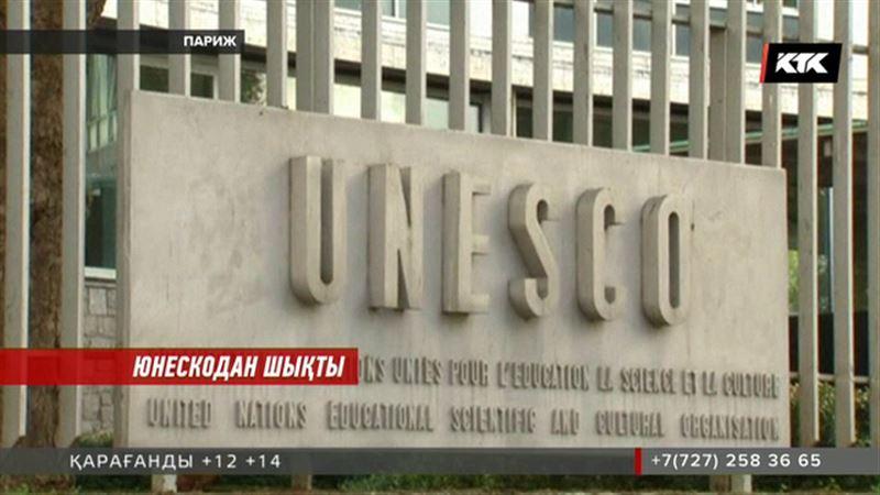 Израиль да ЮНЕСКО-ның құрамынан шыққалы жатыр
