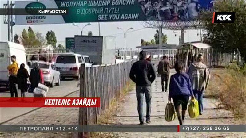 Қырғызстанмен шекарада жағдай қалыпқа келе  бастады
