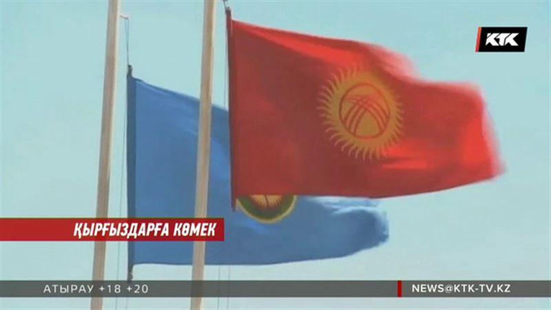 Қырғызстан Қазақстанның  гуманитарлық көмегінен бас тартты