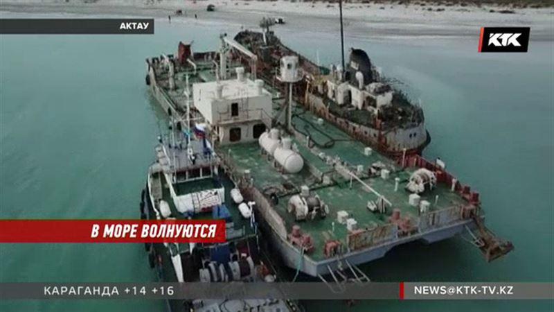 В Мангистау извлекают взрывоопасные отходы из российского танкера, севшего на мель