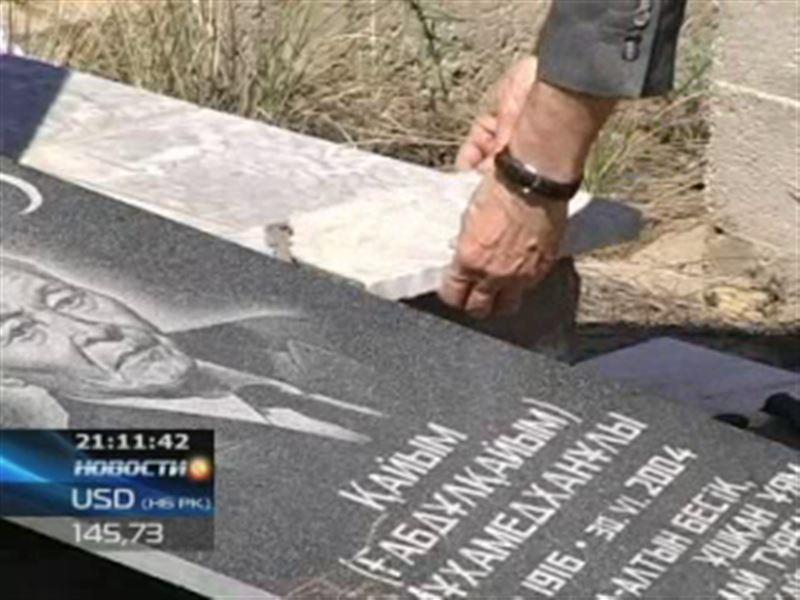 Вандалы осквернили могилу Каюма Мухамедханова