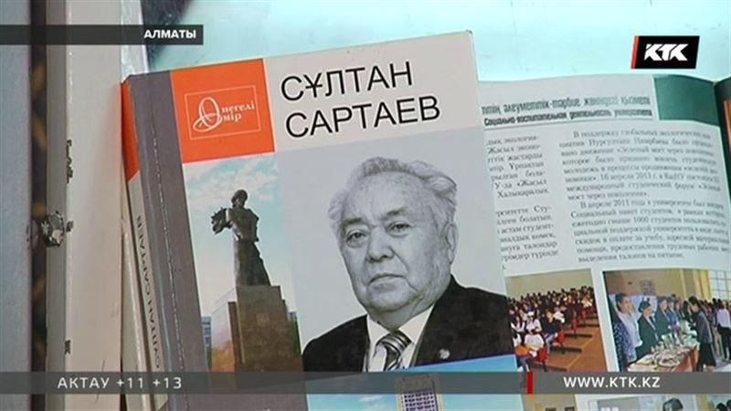 Создателю главных законов Казахстана исполнилось 90