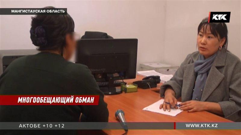 Мангистауcкая аферистка обогатилась, обещая людям работу в нефтяных компаниях