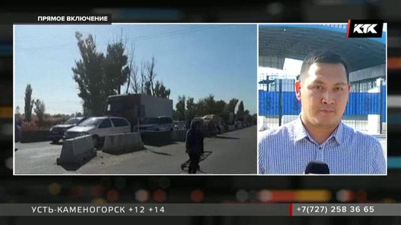 ПРЯМОЕ ВКЛЮЧЕНИЕ: на границе с Кыргызстаном до сих пор стоят в многочасовые очереди