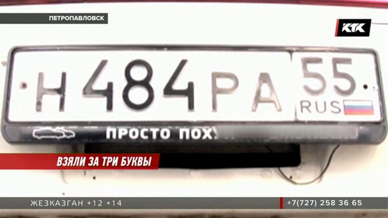 За нецензурный тюнинг петропавловского водителя отдали под суд