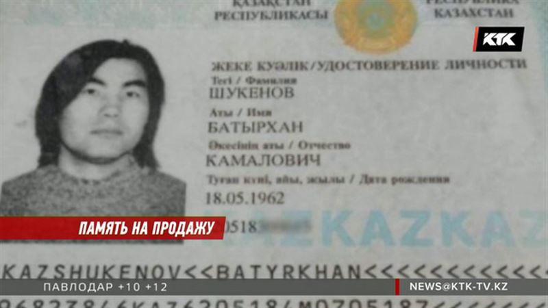 Как накажут экс-сотрудника паспортного стола за продажу удостоверения Батыра