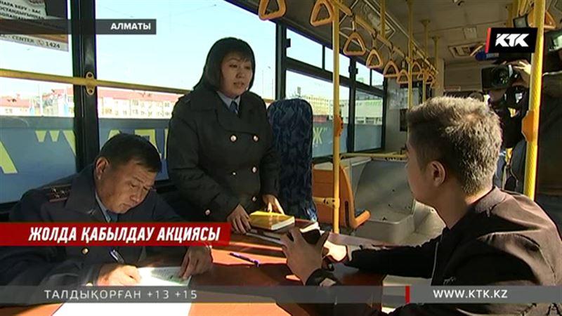 Алматылық полицейлер ерекше шара ұйымдастырды