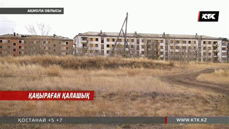 Ақмола облысында өлместің күйін кешкен Красногордың тұрғындары шу шығарды