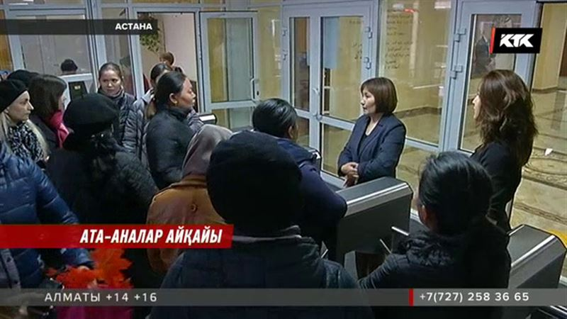 Астанада шу шығарған ата-аналар жұмыстан қуылған ұстазды қайтаруды талап етуде