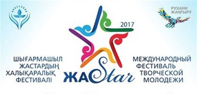 В Алматы объявляется Международный фестиваль «ЖасSTAR»