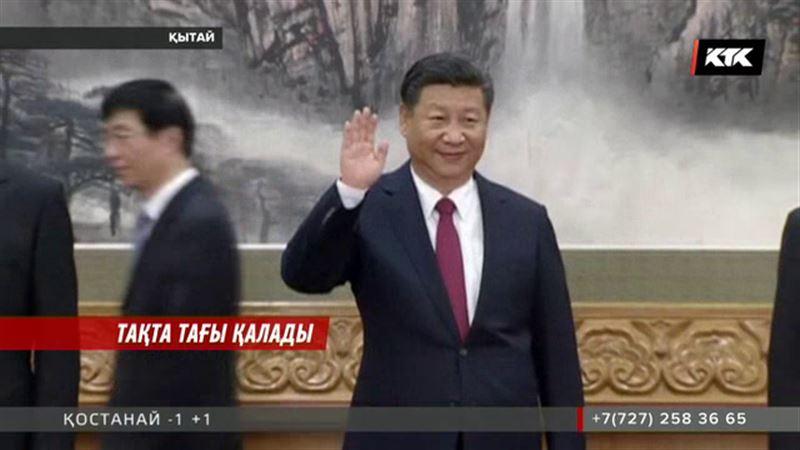 Си Цзиньпин тағы да таққа отырды