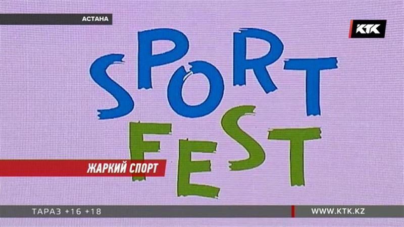 Масштабное спортивное состязание ждет казахстанских школьников
