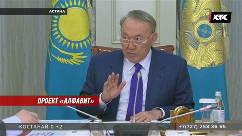 Нурсултан Назарбаев распорядился утвердить казахский алфавит на латинице