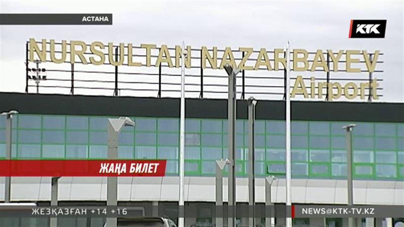 Жақында Nursultan Nazarbayev әуе билеттері жарыққа шығады