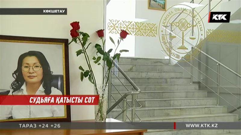 Бүгін Көкшетауда судья Жанна Бердіғұлованың өліміне қатысты атышулы іс бойынша сот басталды