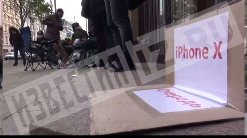 Более пятисот человек выстроились в очередь за новым iPhone X