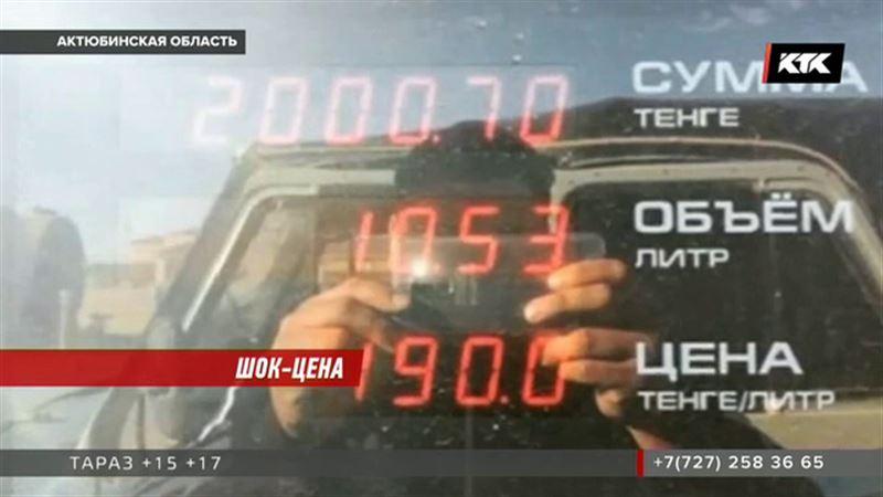 В актюбинском Шалкаре за литр 92-го просили 190 тенге