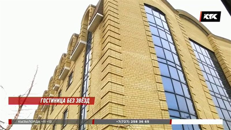 Гостиница семейства Рыскаливых не досталась акимату