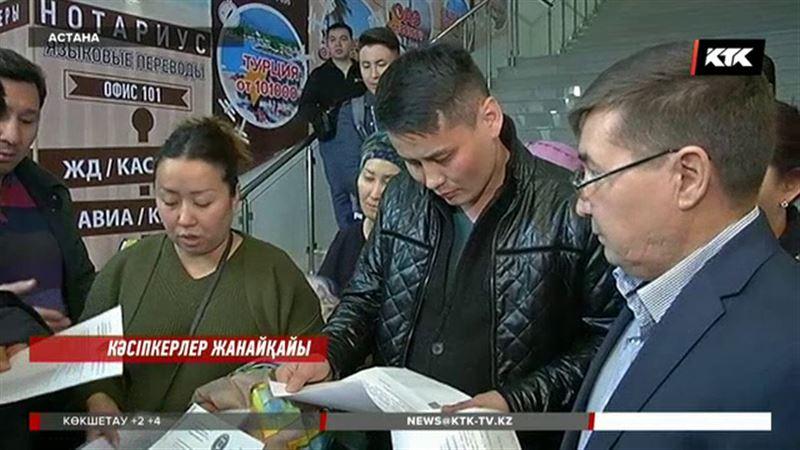 Астанада ірі сауда орталығының кәсіпкерлері наразылық білдірді