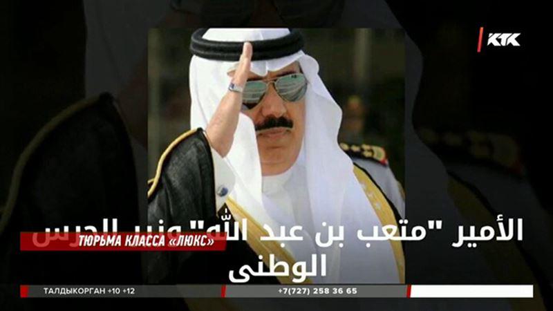 Чиновников Саудовской Аравии вместо тюрьмы посадили в отель