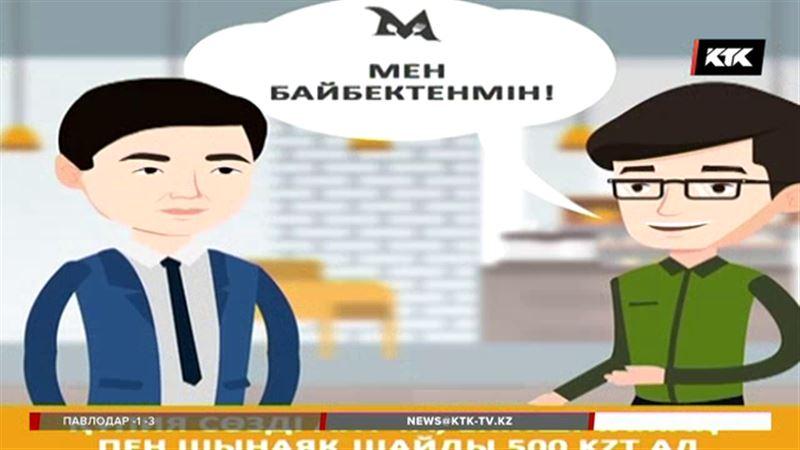 «Байбектен келдім»: Елдің күлкісіне қалған Алматы әкімінің сөзінен  кәсіпкерлер ақша істеуге кірісті