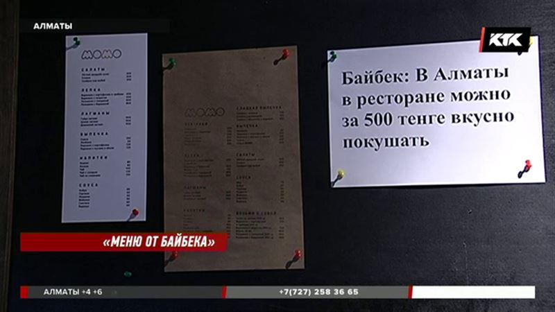 На все 500: что предлагают алматинские рестораны в «меню Байбека»