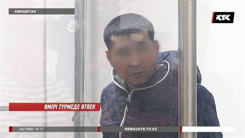 Көкшетауда судья Жанна Бердіғұлованы азаптап өлтірген қаскөй өз жазасын алды