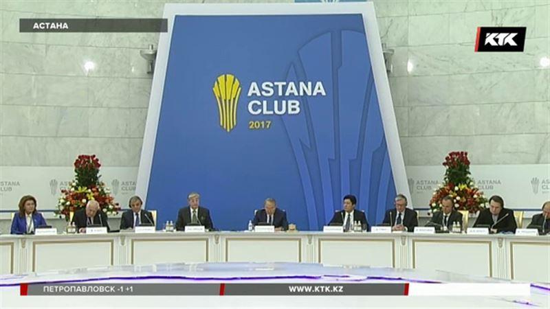 Третье заседание Астанинского клуба - итоги